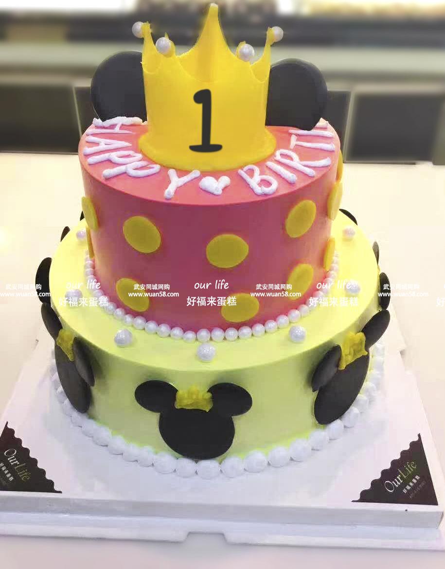 米奇双层 创意蛋糕_小高层蛋糕_生日蛋糕_美食_武安市